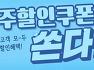 9월 제주도 가볼만한곳 10곳 제주도in 『제주관광할인권』