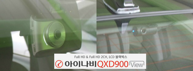 업그레이드 아이나비QXD900View