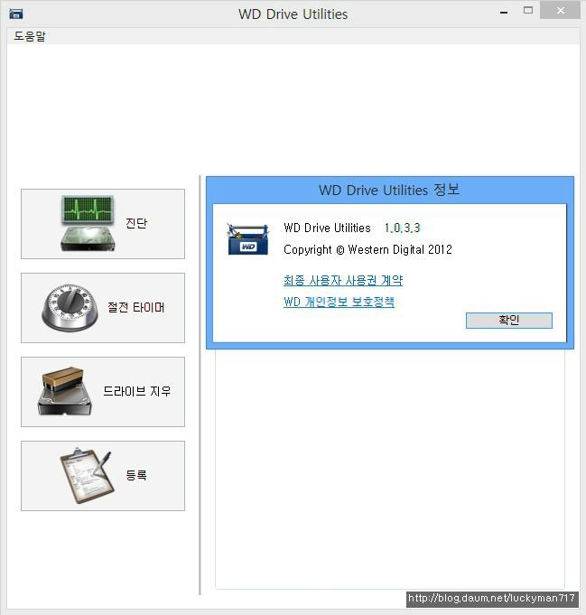 웨스턴디지털 하드 드라이브 유틸리티 WD Drive Utilities v1 0 3 3