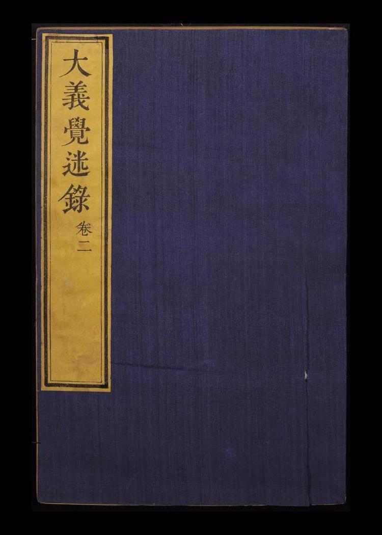 대의각미록(大義覺迷錄): 역사상 궁정내막을 가장 많이 폭로한 기서