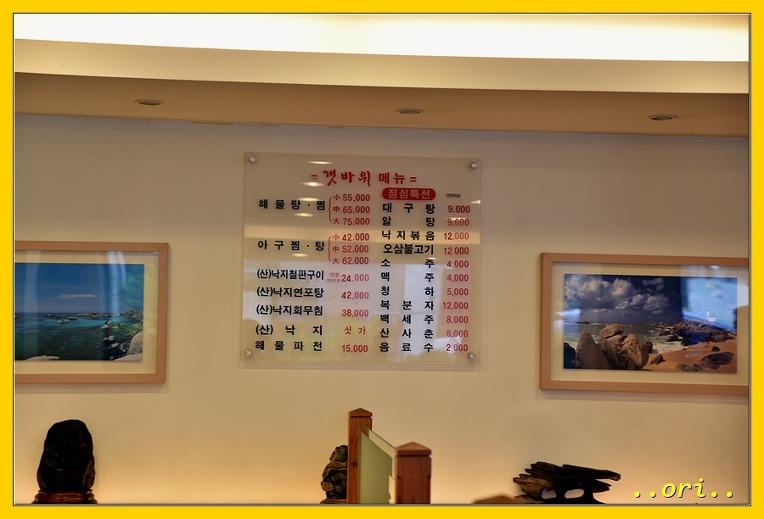 <강남구 도곡동> 8월..여행전 서울에서 모임을... [갯바위]의 아구찜..