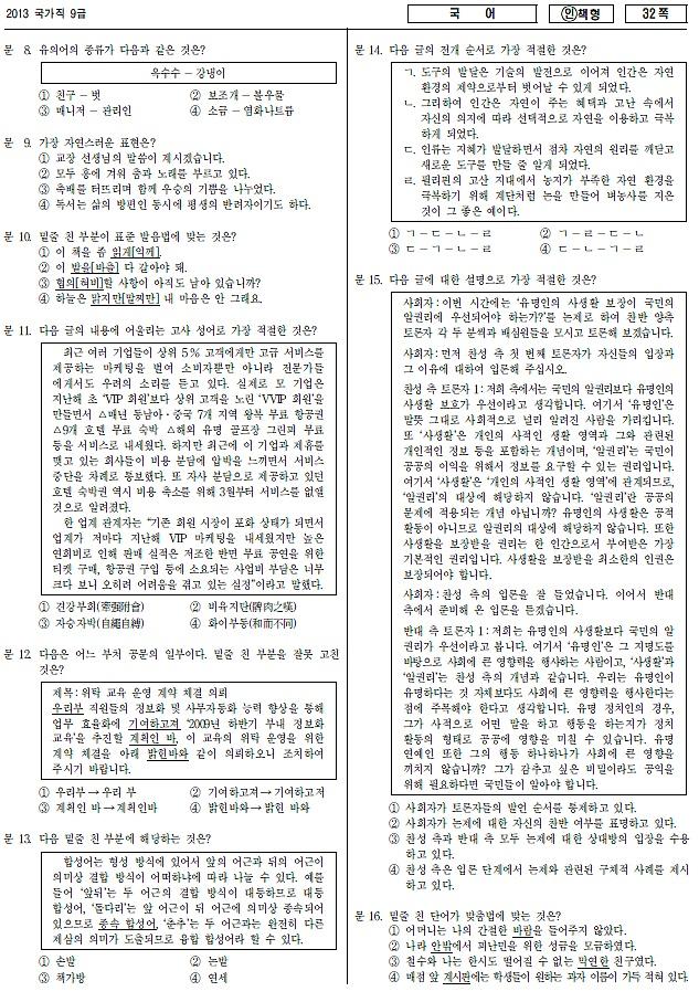 9급 공무원시험 국어 기출문제, 국어시험 준비방법