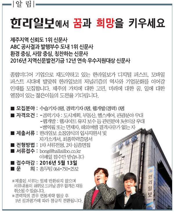 한라일보 신입/경력기자 모집..