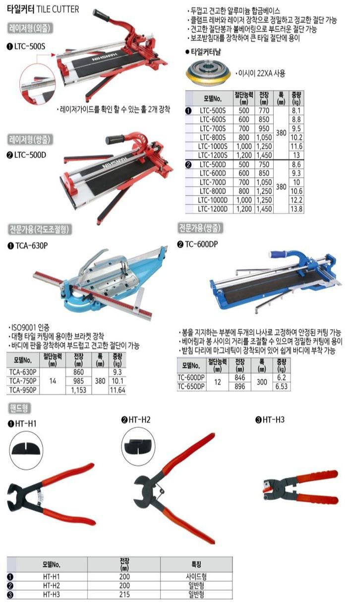타일커터 TC-600DP(전문가용 쌍줄) 한신 제조업체의 작업공구/타일캇타 가격비교 및 판매정보 소개