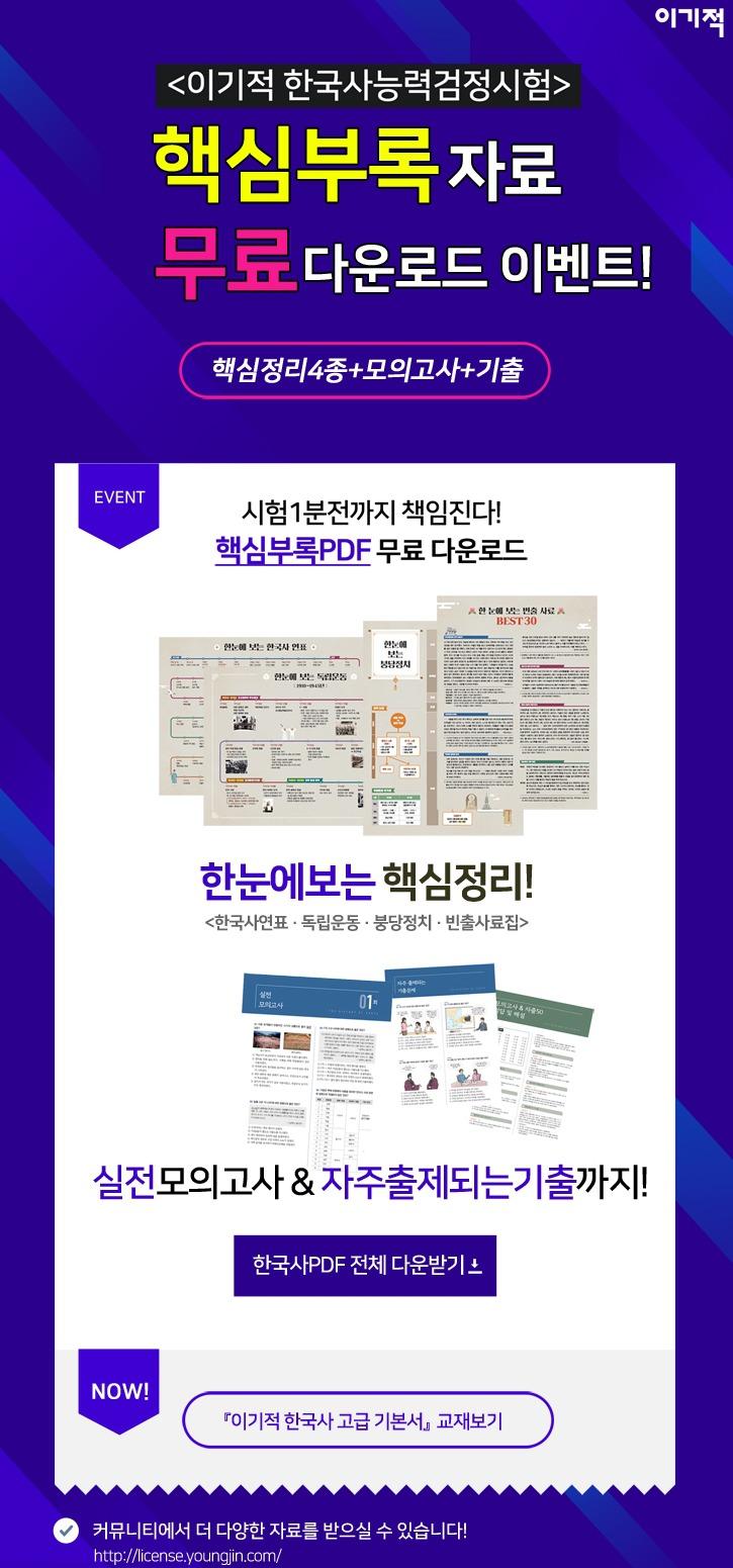 이기적 한국사능력검정시험 핵심부록 자료 무료 다운로드 이벤트