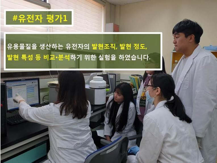 생명공학과의 지역인재양성을 위한 대학생 현장 실습을 소개합니다.(부경대편)