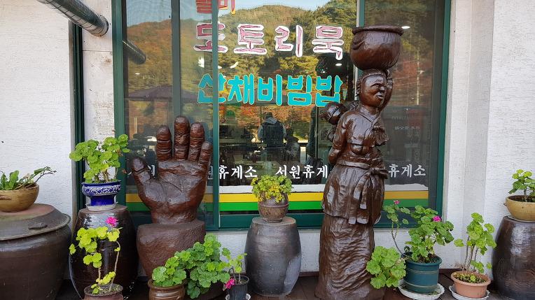 [충북 제천여행] 경기일오회 추계야유회에서 박달도령과 금봉이의 애틋한 전설 울고넘는 박달재 노래비가 있는 제천 박달재 탐방 - 신박사.