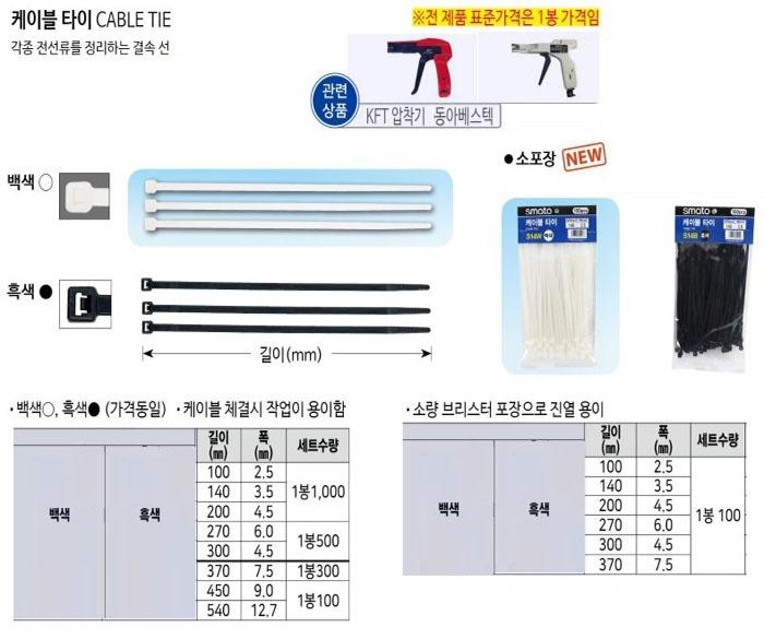케이블타이 100mm 백색(100EA) SMATO 제조업체의 전기전설/수평/오토레벨/삼각대 가격비교 및 판매정보 소개