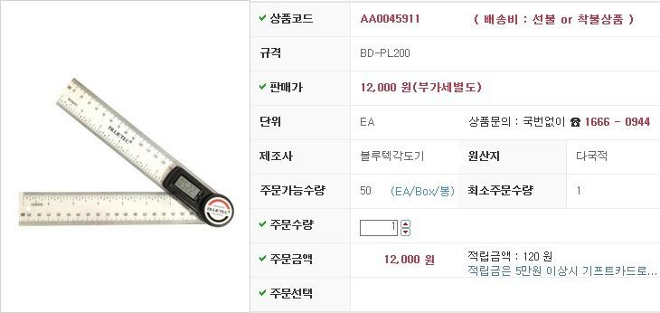 레이저각도기 BD-PL200 블루텍각도기 제조업체의 측정공구/거리측정기/레이저수평 가격비교 및 판매정보 소개
