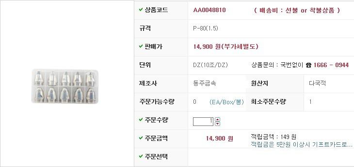 프라즈마팁&전극 P-80(1.5) 동주금속 제조업체의 용접부품/프라즈마팁 가격비교 및 판매정보 소개